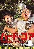 ハード・コア 平成地獄ブラザーズ 4 【映画カバー版】 ハード・コア 平成地獄ブラザーズ 【映画カバー版】 (ビームコミックス)