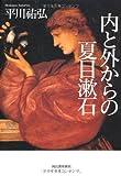 内と外からの夏目漱石