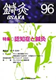 鍼灸OSAKA96号 認知症と鍼灸