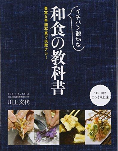 イチバン親切な和食の教科書―豊富な手順写真で失敗ナシ!の詳細を見る