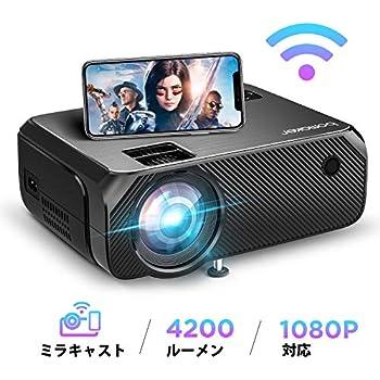 BOMAKER プロジェクター WiFi接続可 HDMI交換アダプター不要 4200lm 1080PフルHD対応 ホームプロジェクター スピーカーが二つ内蔵 パソコン/スマホ/タブレット/ゲーム機/DVDプレイヤーなど接続可 標準的なカメラ三脚に対応可 黒