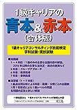 1級キャリアの青本&赤本(合体版)