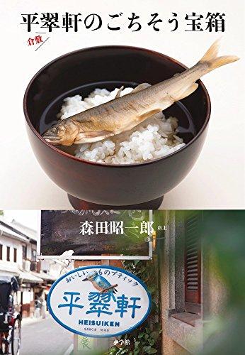 倉敷・平翠軒のごちそう宝箱 (実用単行本)