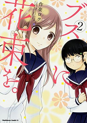 ブスに花束を。 (2) (角川コミックス・エース)の詳細を見る