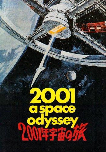 映画パンフレット 「2001年宇宙の旅」 監督 S・キューブリック