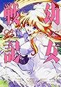 幼女戦記 (9) (角川コミックス・エース)