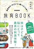 家族旅行で子どもの心と脳がぐんぐん育つ 旅育BOOK