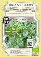 グリーンフィールド 野菜有機種子 ビタークレス/タネツケバナ [小袋] A063