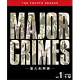 MAJOR CRIMES ~重大犯罪課 4thシーズン 前半セット