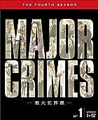 MAJOR CRIMES ~重大犯罪課 4thシーズン 前半セット(1~12話・3枚組)