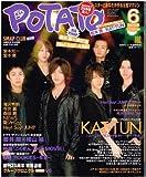 POTATO (ポテト) 2009年 06月号 [雑誌]