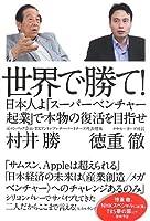 世界で勝て! 日本人よ「スーパーベンチャー起業」で本物の復活を目指せ