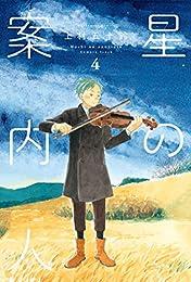 星の案内人 4巻 (芳文社コミックス)