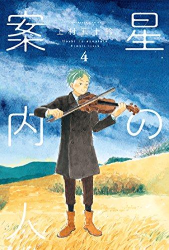 星の案内人 4巻 (芳文社コミックス)の詳細を見る