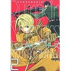 Pumpkin Scissors(2) (KCデラックス 月刊少年マガジン)