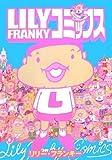 リリー・フランキー コミックス / リリー フランキー のシリーズ情報を見る