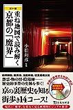 カラー版 重ね地図で読み解く京都の「魔界」 (宝島社新書)