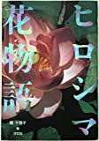 ヒロシマ花物語