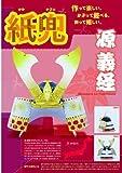紙兜 源義経(2012/03/19) (ペーパークラフト)