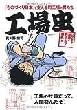 工場虫 / 見ル野 栄司 のシリーズ情報を見る