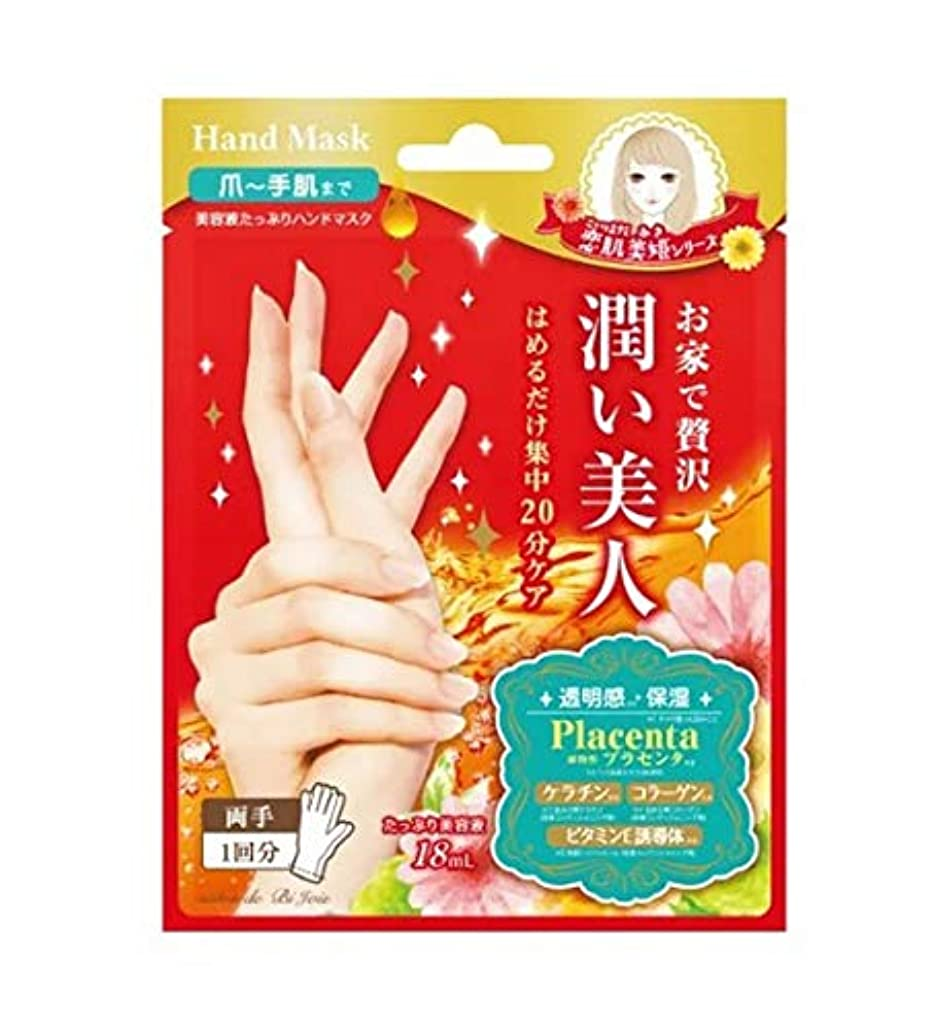 普遍的な弁護人騒ぎBJ潤いハンドマスク BSH301 両手1回分 美容 美容液 手 指先 爪 ハンドケア ネイルケア 一体型タイプ はめるだけ 潤い しっとり やわらか 透明感 保湿 キレイ Hand Mask ビューティーワールド ラッキートレンディ...