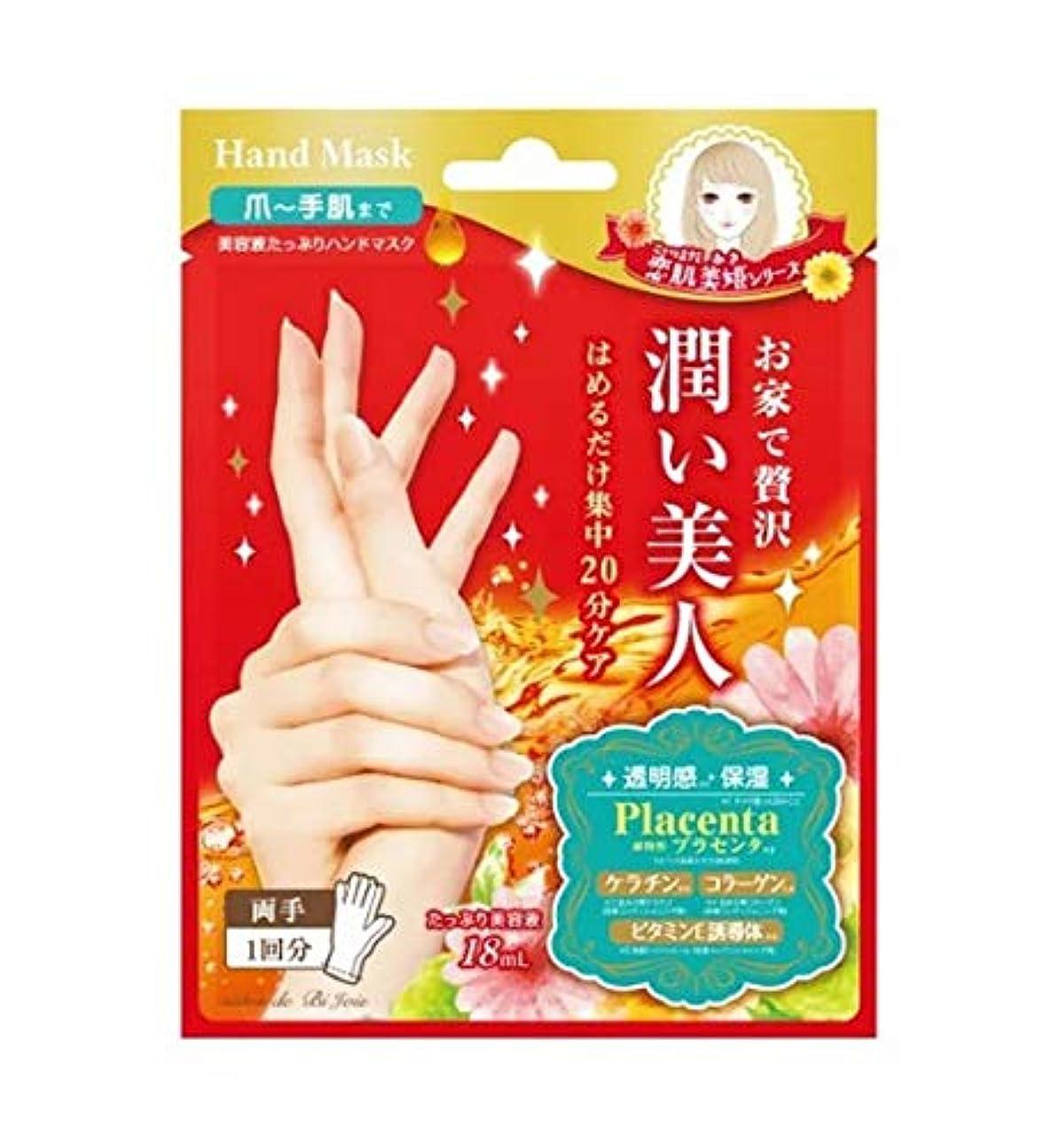 現代遺体安置所代わりにBJ潤いハンドマスク BSH301 1ケース360個入り まとめ買い 美容 美容液 手 指先 爪 ハンドケア ネイルケア 一体型タイプ はめるだけ 潤い しっとり やわらか 透明感 保湿 キレイ Hand Mask ビューティーワールド...