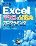 超図解 Excel マクロ&VBAプログラミング―EXCEL2000/2002/2003対応 (超図解シリーズ)