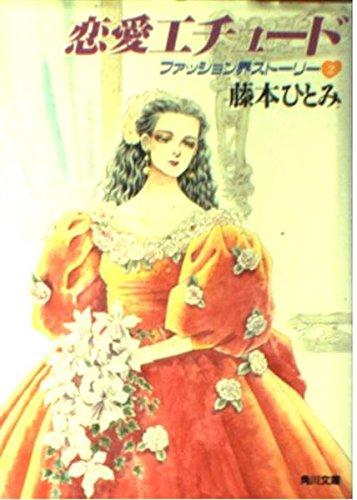 恋愛エチュード (角川文庫―ファッション界ストーリー)の詳細を見る