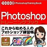 Photoshop トレーニングブック 7/CS/CS2対応