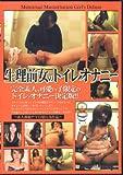 生理前女のトイレオナニー [DVD] NPC-18