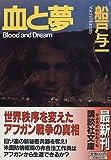 血と夢 (講談社文庫)