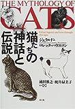猫たちの神話と伝説