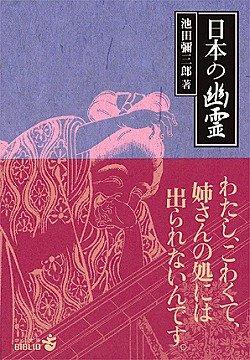 日本の幽霊 (中公文庫BIBLIO)の詳細を見る