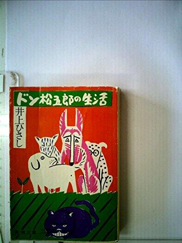 ドン松五郎の生活 (1978年) (新潮文庫)