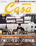 Casa BRUTUS (カーサ・ブルータス) 2012年 10月号 [雑誌]