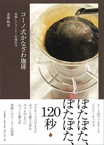 コーノ式かなざわ珈琲~美味しいコーヒーの淹れ方~の詳細を見る