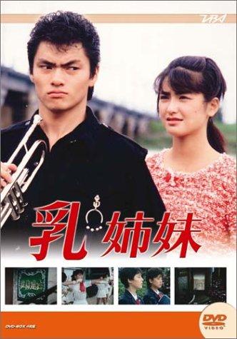 大映テレビ ドラマシリーズ 乳姉妹 DVD-BOX 後編
