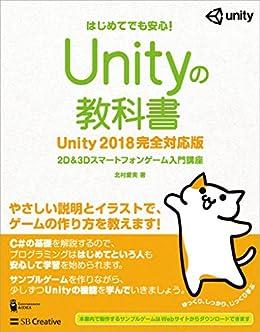 [北村 愛実]のUnityの教科書 Unity 2018完全対応版 2D&3Dスマートフォンゲーム入門講座