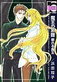 魔王の系譜眠れる魔王 (ビーボーイコミックス)