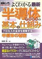 図解入門よくわかる最新半導体プロセスの基本と仕組み (How‐nual Visual Guide Book)