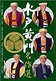 水戸黄門名作選 その1 [DVD]