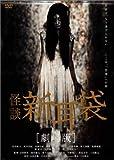 怪談新耳袋 劇場版 [DVD]