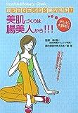 おうちでカンタン腸内洗浄 美肌づくりは腸美人から (古川コミックス―ヘルス&ビューティコミック)