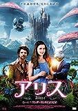 アリス【完全版】[DVD]