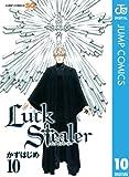Luck Stealer 10 (ジャンプコミックスDIGITAL)