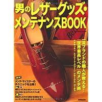 男のレザーグッズ・メンテナンスBOOK (SEIBIDO MOOK)