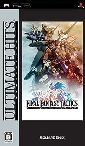 アルティメットヒッツ ファイナルファンタジータクティクス 獅子戦争 - PSP