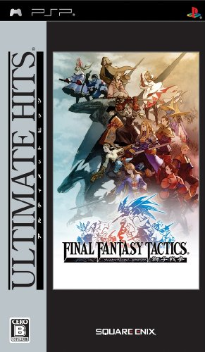 アルティメットヒッツ ファイナルファンタジータクティクス 獅子戦争 - PSPの詳細を見る