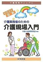 介護実務者のための介護現場入門 (介護実務マニュアル)