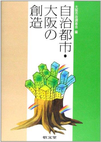 自治都市・大阪の創造